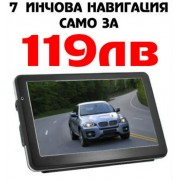 GPS НАВИГАЦИЯ WEST ROAD WR-7084S HD EU 800 MHZ ЗА КАМИОН